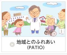 地域とのふれあい(PATIO)