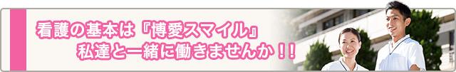 京都博愛会で働きませんか