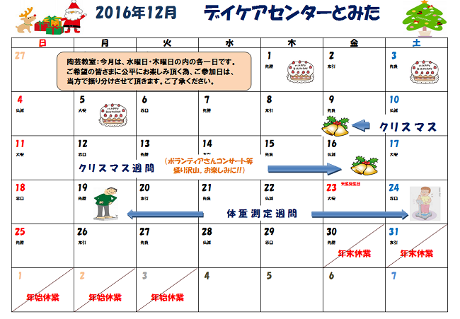 201612calender_s