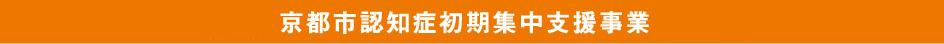 京都市認知症初期集中支援モデル事業(平成28年度~)北区・上京区
