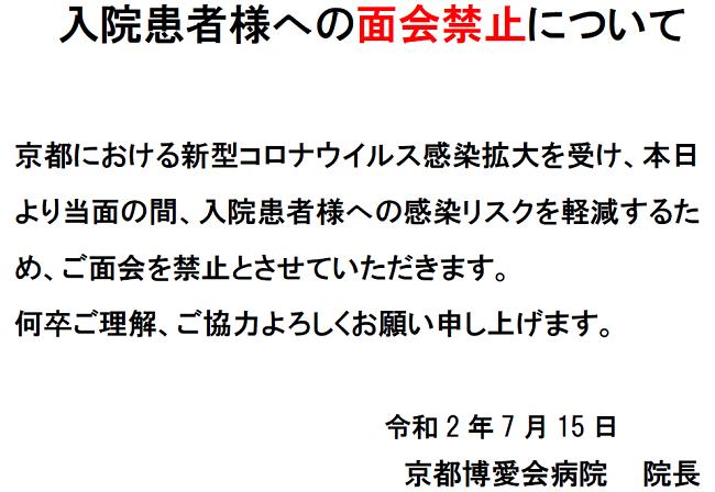 入院患者様への面会禁止について(7/15~)