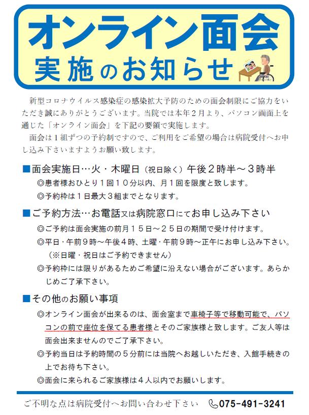 オンライン面会のご案内・冨田病院・京都市北区小山